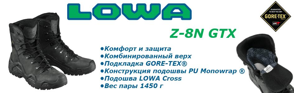 Ботинки тактические LOWA Z-8N GTX