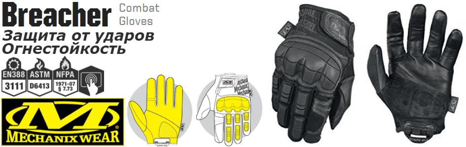 Mechanix Breacher Specialty Covert