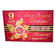 "Флаг ""9 мая"" (90x145)"