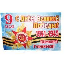 """Флаг """"С Днем Великой Победы"""" (90x145)"""