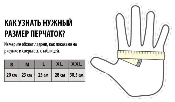 Как узнать размер перчаток?